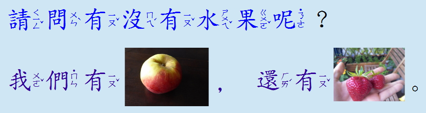有沒有水果