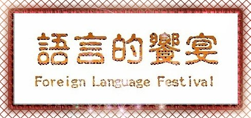 language-Festival