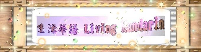 Living-Mandarin