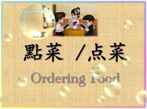 ordering Food