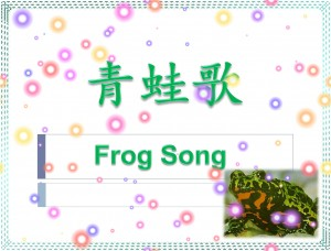 ni hao Frog Song