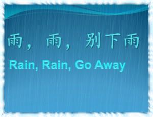 ni hao rain