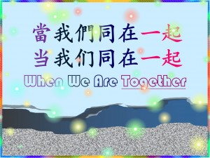 ni hao together