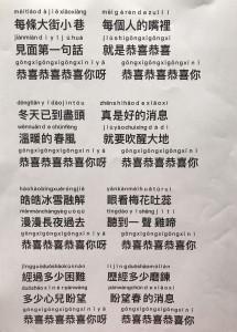 """""""恭喜恭喜"""" 歌詞(漢語拼音版)"""