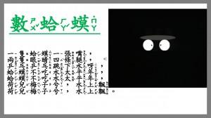 """""""數蛤蟆"""" 歌詞"""