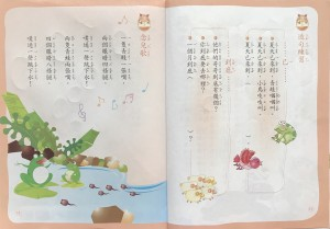 語文活動二第12、13頁
