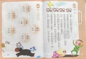 語文活動二第10、11頁