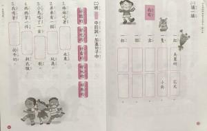 習作B本第6、7頁