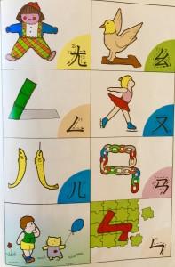 注音符號補充教材第六頁