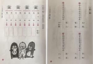 習作A本及習作B本第9頁