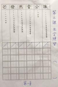 影印的第三課生字練習第一頁