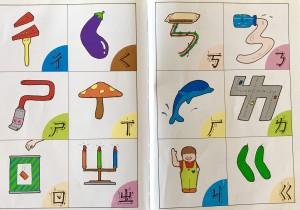 注音符號補充教材第二、三頁