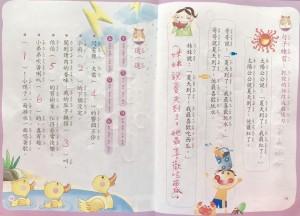語文活動三第18、19頁