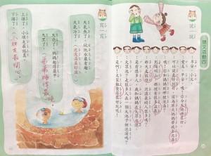 語文活動四第22、23頁