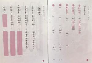 習作A本及B本第16頁