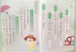 語文活動四第24、25頁