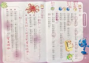 語文活動三第16、17頁