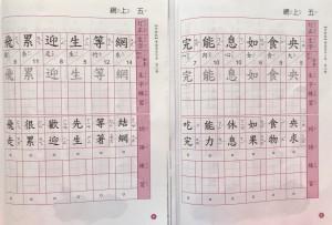 習作A本及B本第14頁