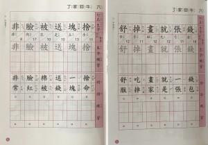 習作A本、B本第17頁
