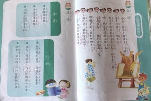 語文活動六第34、35頁