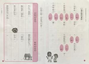 習作A本第18、19頁