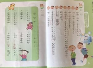 語文活動五第28、29頁