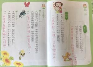 語文活動五第30、31頁