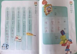 語文活動六第36、37頁