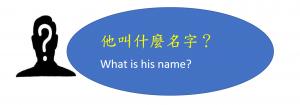 他叫什麼名字