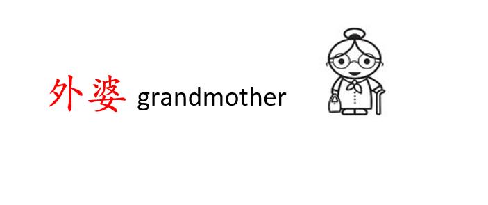 maternal grandma