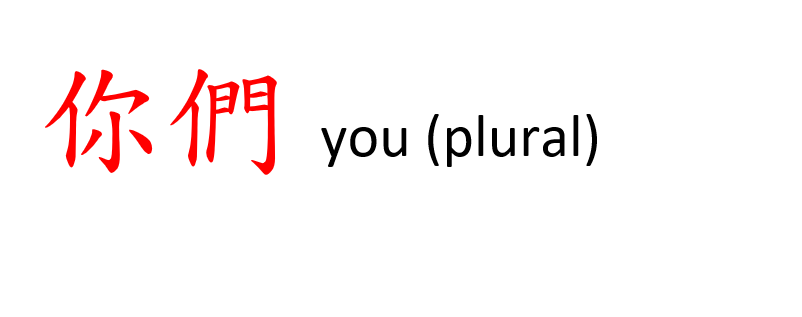 you (plural)