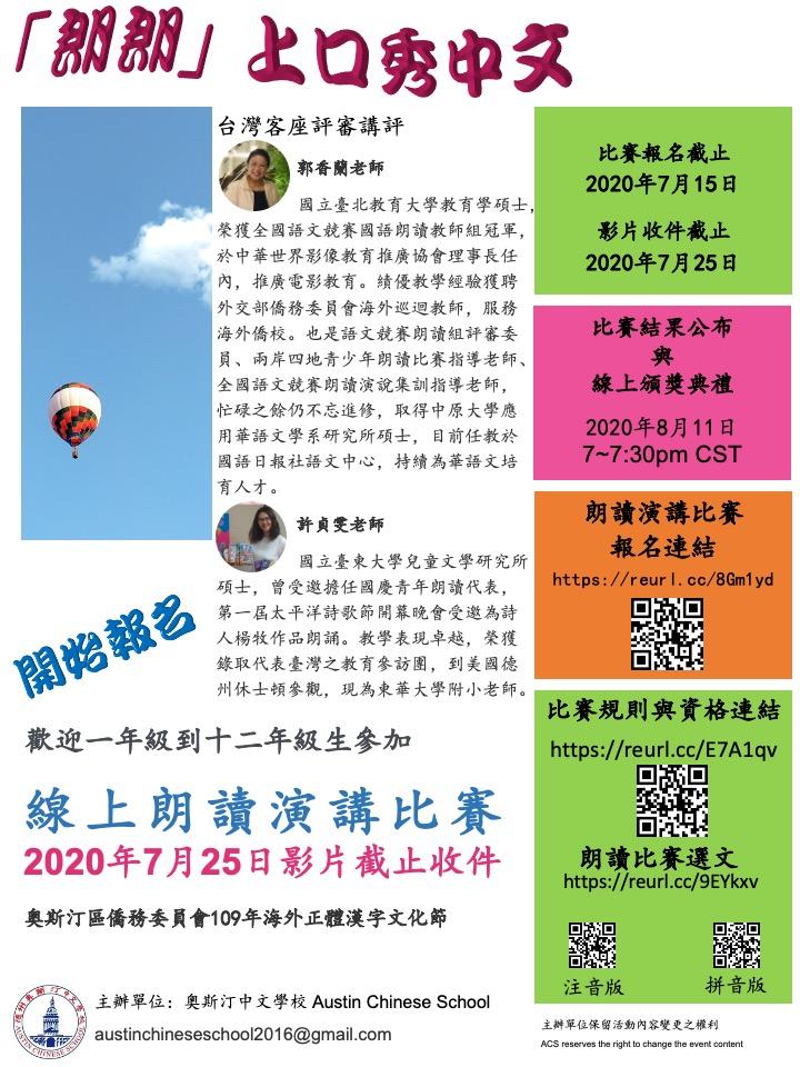 「朗朗」上口秀中文朗讀演講比賽海報_final_07152020