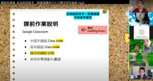 課程前導會之課前作業說明