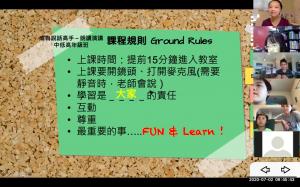 課程前導會_上課規則