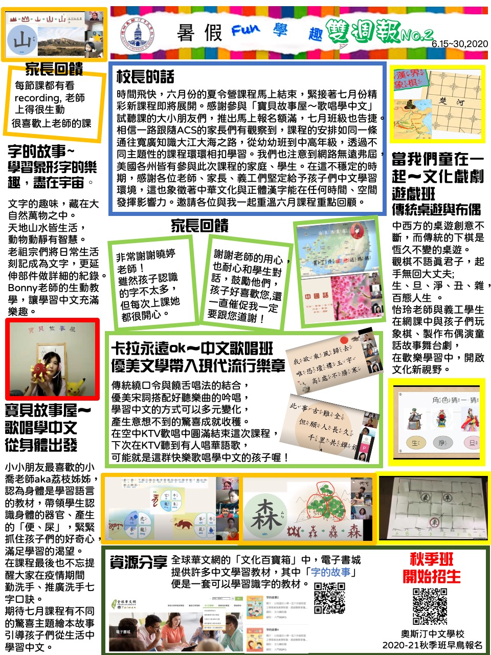 ACS2020暑假Fun學趣雙週報導No2_06302020