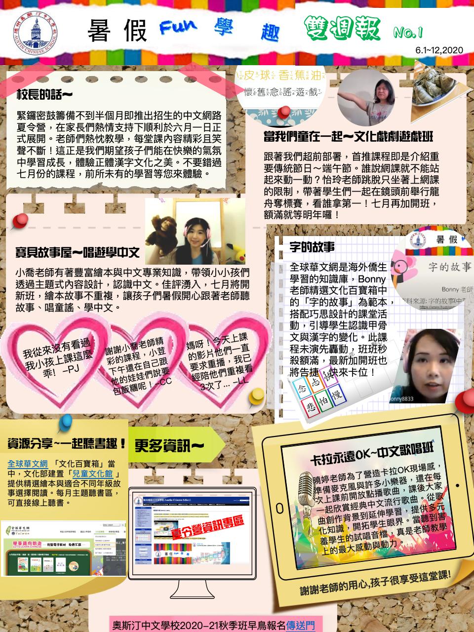 ACS2020暑假Fun學趣雙週報1_M_06152020
