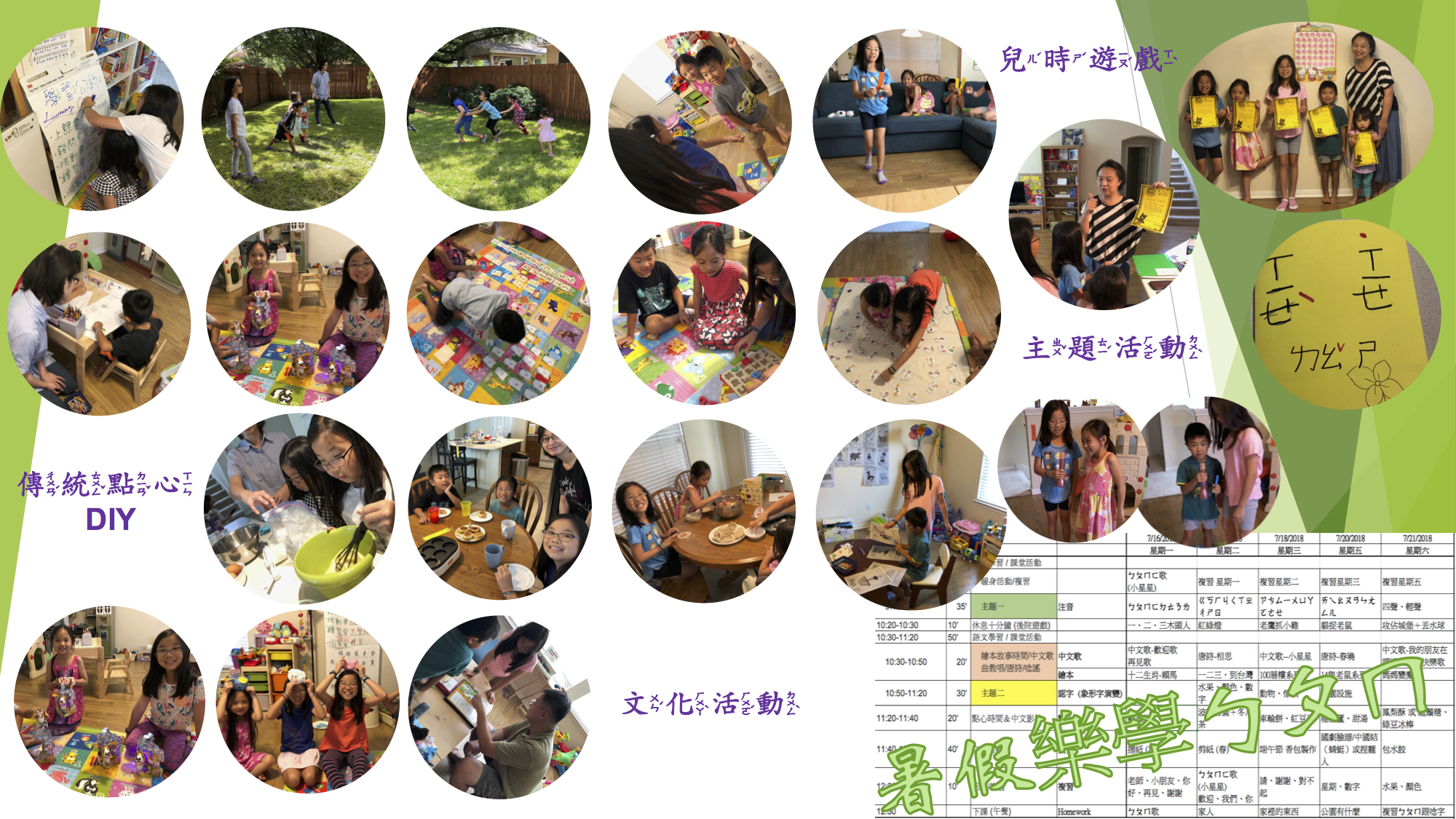 Summer Fun Learn ㄅㄆㄇ_2018