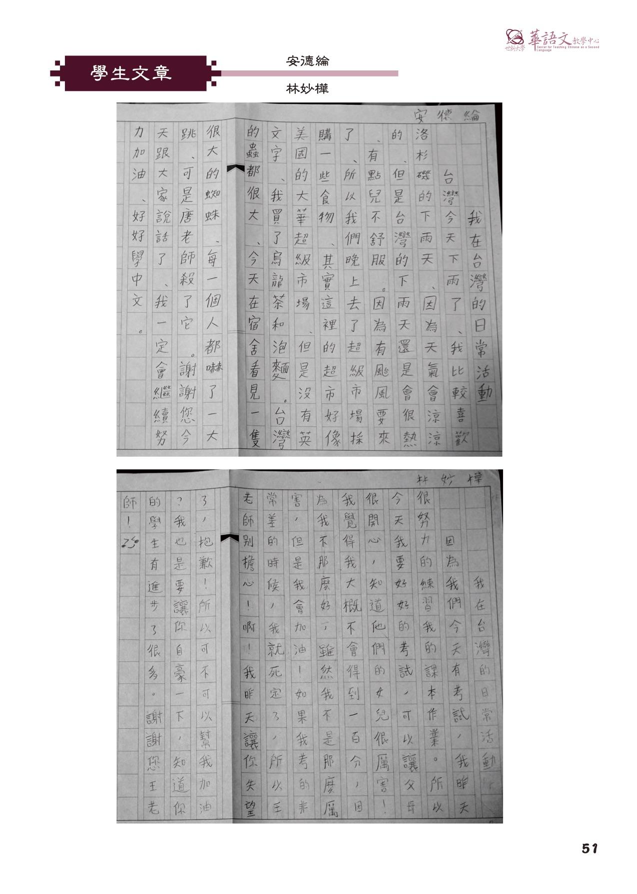 紀念冊內頁_學生作品3