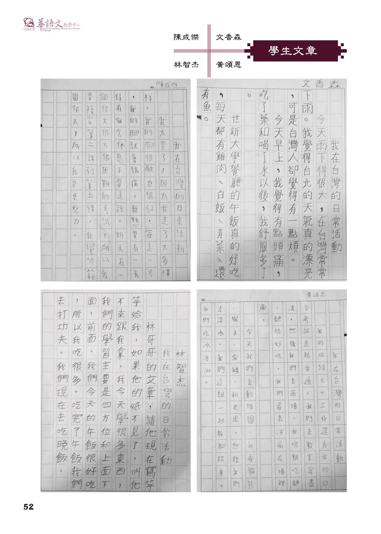 紀念冊內頁_學生作品4