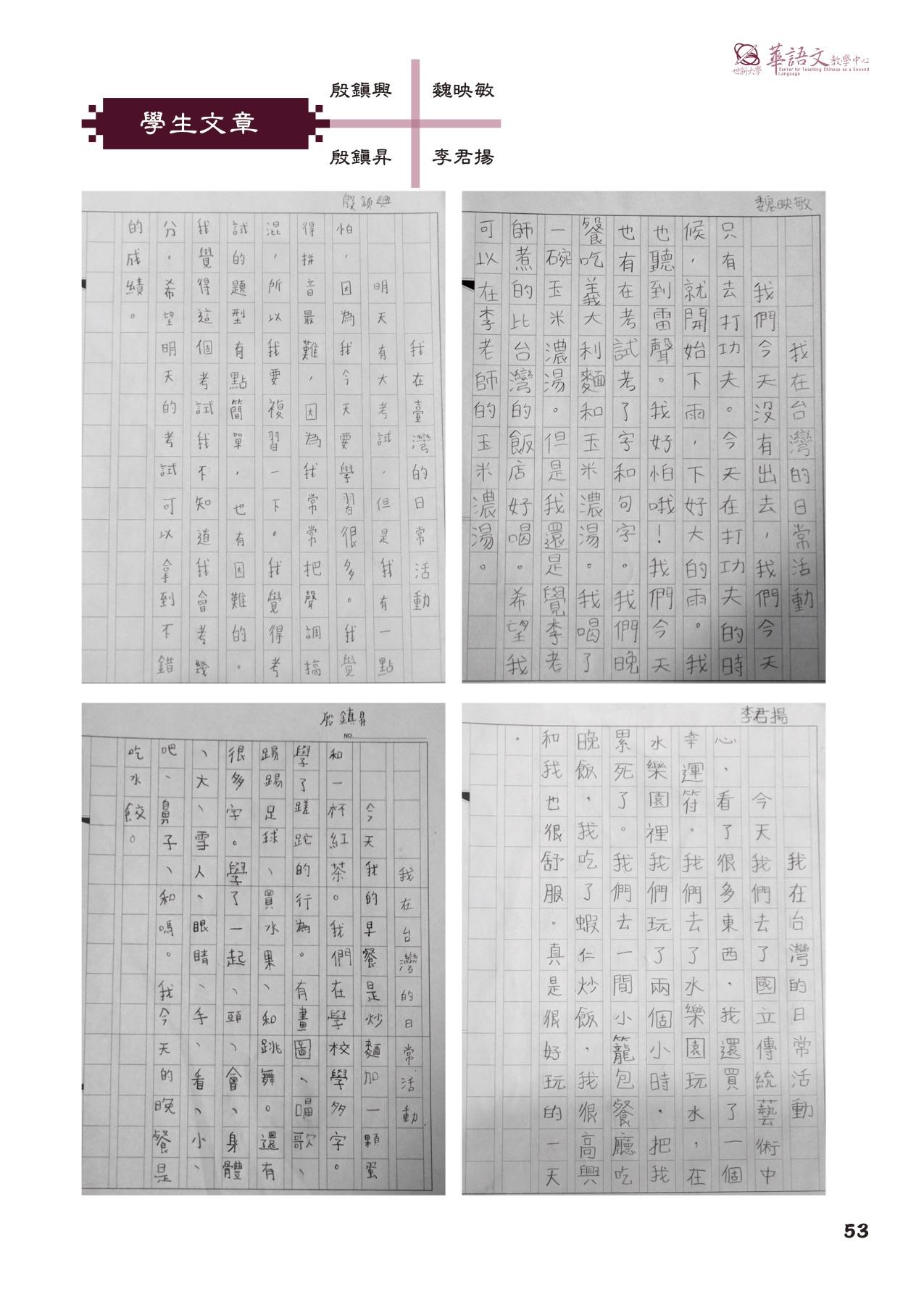 紀念冊內頁_學生作品5