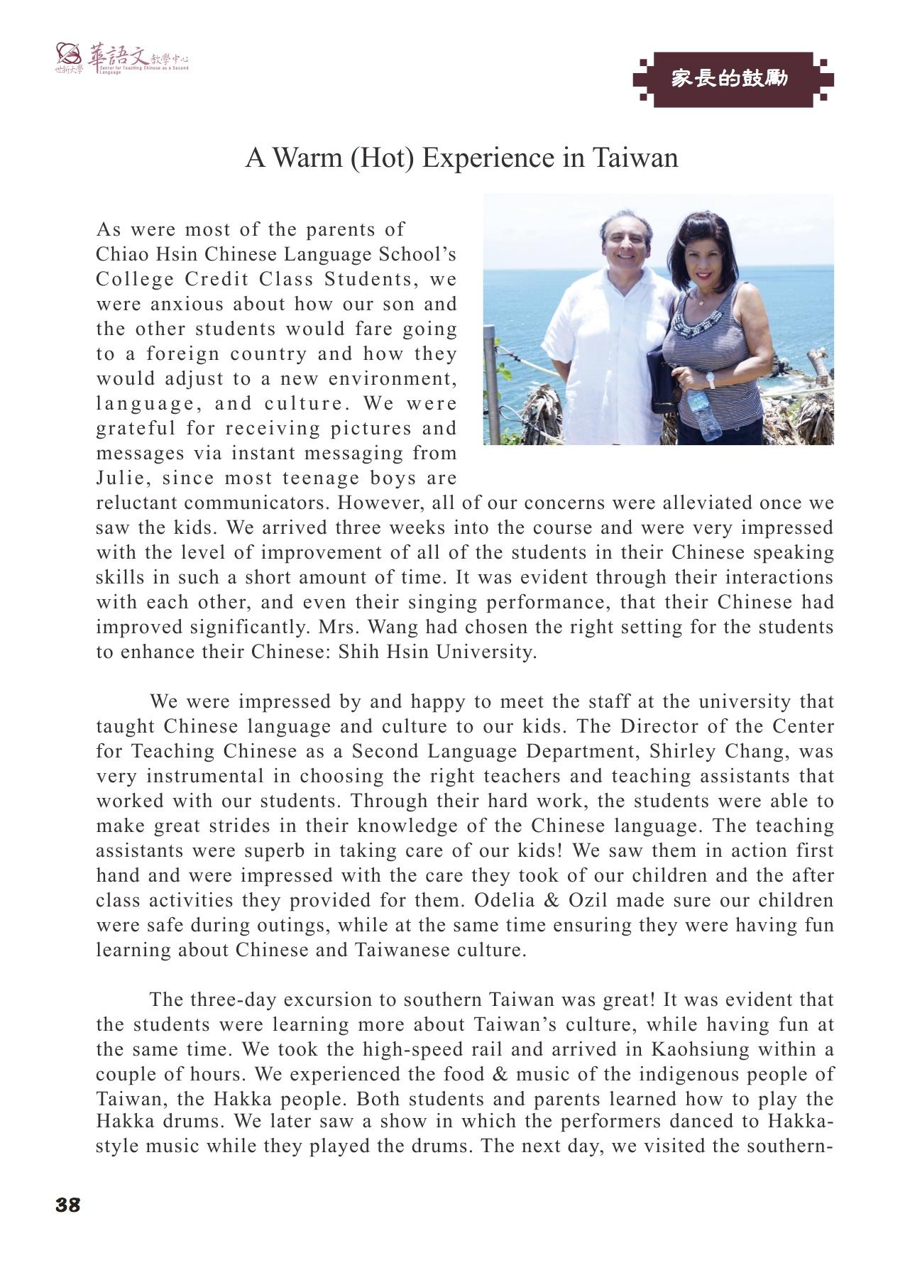 紀念冊內頁_家長1