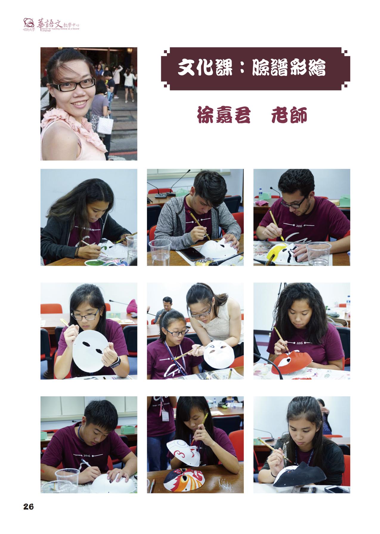 紀念冊內頁_文化課臉譜
