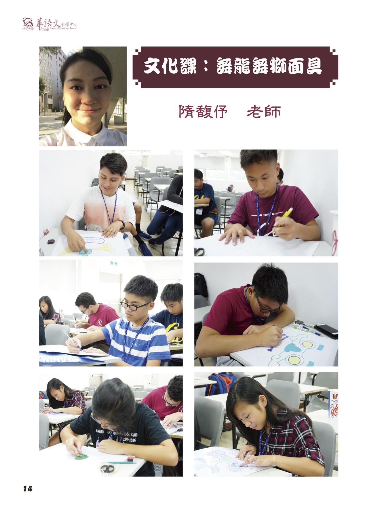 紀念冊內頁_文化課面具