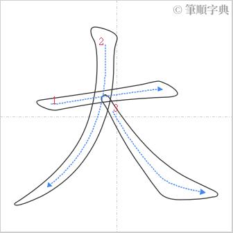 大_2 - Copy