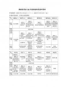 課程表--僑務委員會108年臺語教師來臺研習班