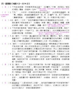 L9_練習卷答案-2