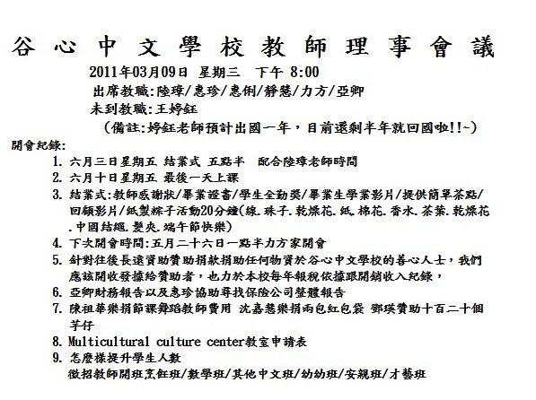 meeting 2011-3-9