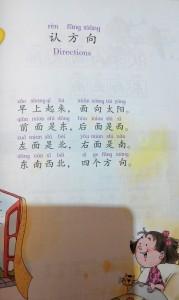 中文課本L11