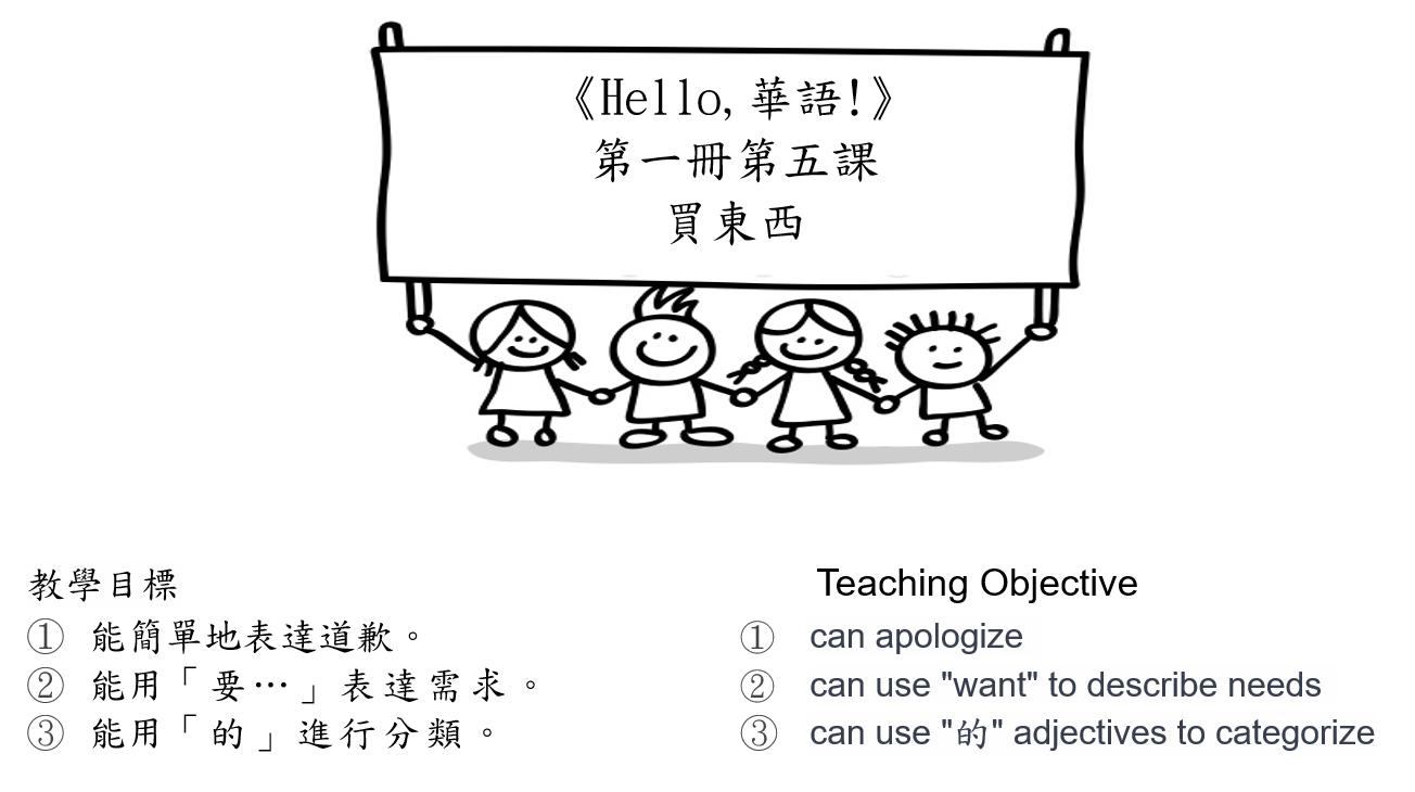 B1L5-教學目標-1