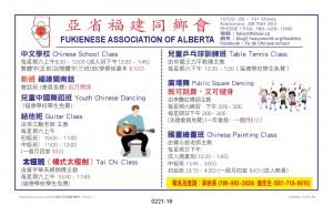 Fukienese Association of Alberta __________ - 1-2 - p2-page-001
